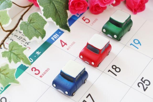 クルマとカレンダー