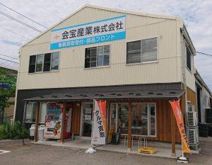 会宝産業車買取店舗