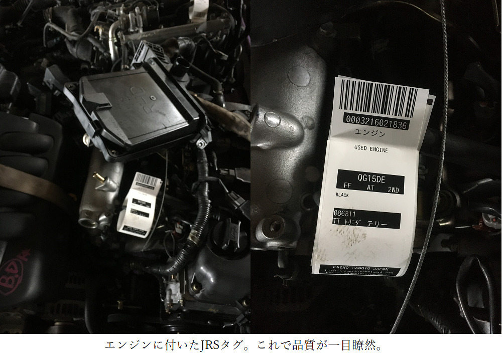 エンジンに付いたJRSタグ。これで品質が一目瞭然。
