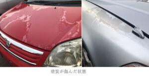 塗装が傷んだ車