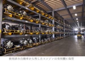 使用済み自動車から外したエンジンは専用棚に保管